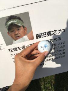 藤田寛之プロにいただいたゴルフボール