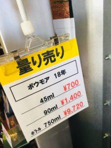 酒がど安い金助さんの量り売り