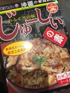 沖縄の炊き込みご飯