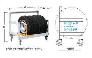 カスケードガレージのOPTIONの可動式タイヤラックの写真