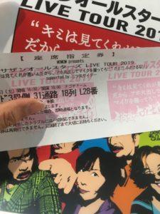 SASLIVEチケットの写真