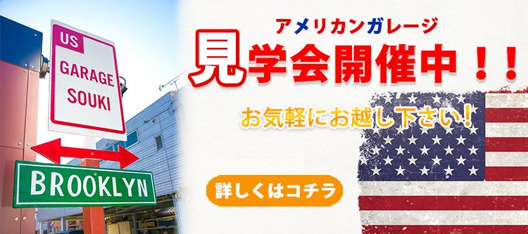 アメリカンガレージ見学会開催!!お気軽にお越し下さい!