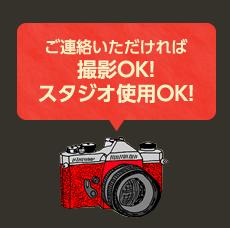 ご連絡いただければ撮影OK!スタジオ使用OK!