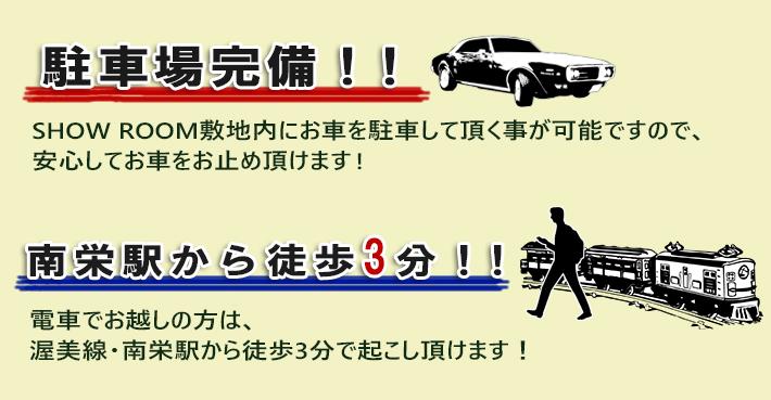 駐車場完備・南栄駅から徒歩3分