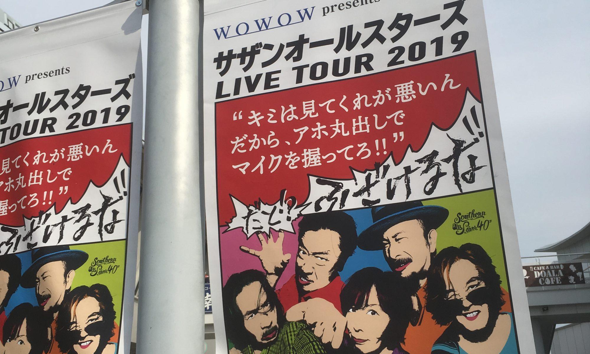 名古屋ドーム前の写真