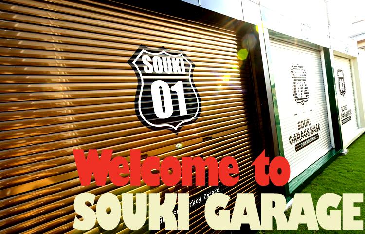 アメリカンガレージのSOUKI GARAGE BASE