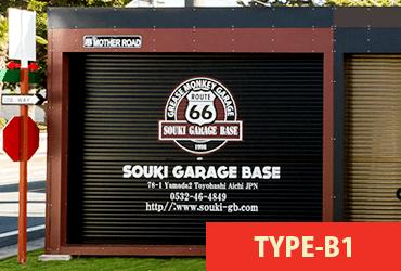 SOUKI GARAGE BASEのベーシックモデル